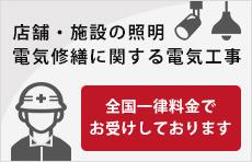 店舗・施設の照明 電気修繕に関する電気工事 全国一律料金でお受けしております。