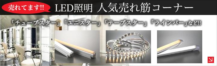 LED照明 人気売れ筋コーナー