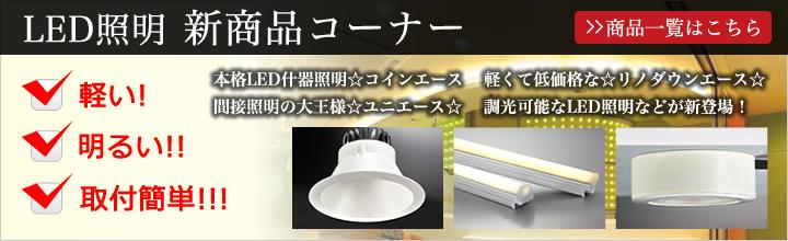 LED照明 新商品コーナー